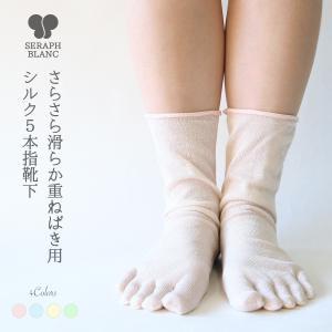 重ね履き用  靴下 シルク 5本指靴下 レディース 冷え取り靴下 くつした 絹屋|fdsdaigo