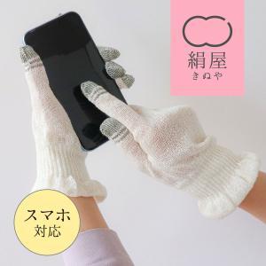 スマホ 手袋 レディース アームウォーマー 天然素材 シルク 導電性繊維 絹屋|fdsdaigo