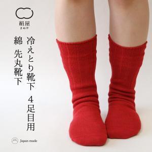 冷えとり靴下 重ね履き 4足目 (4408) 先丸靴下 天然素材 綿 コットン 日本製 レディース 女性 あったか 温かい nukunuku|fdsdaigo