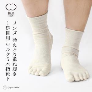 重ね履き用 シルク 5本指靴下(4417) 冷え取り靴下 冷え取り ひえとり 靴下 くつした ソックス メンズ 男性 おしゃれ おすすめ 可愛い 天然|fdsdaigo