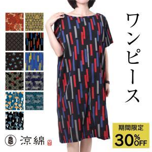 ワンピース (4432)送料無料 トップス ロング丈 ワンピ−ス ファッション 半袖 ゆったり 可愛い かわいい 部屋着 ルームウエア 春夏 婦人 女|fdsdaigo