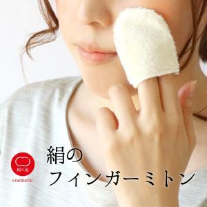 フィンガーミトン (4448)  美容 コスメ 天然素材 絹 シルク 綿 コットン 日本製 絹屋 絹の屋|fdsdaigo