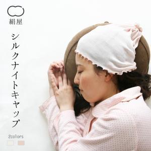 ナイトキャップ (4463) レディース 女性 メンズ 男性 おしゃれ おすすめ 可愛い ナイトキャップ 天然素材 シルク 日本製 絹屋 ブランド|fdsdaigo