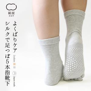 足つぼ 靴下 5本指 天然素材 綿 絹 コットン シルク くつした 絹屋|fdsdaigo