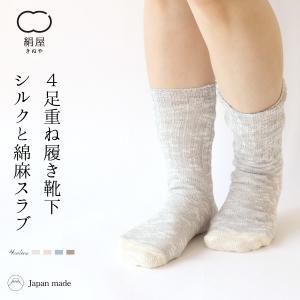 4足重ね履き靴下 綿麻スラブ  (4570) 冷え取り靴下 冷えとり 冷え取り 靴下 くつした ソックス 4足セット 天然素材 絹 シルク 綿 コット|fdsdaigo