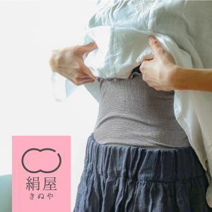 のびのびシルク腹巻 レディース 腹巻き 天然素材 シルク 日本製 絹屋 きぬや