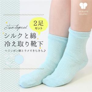 冷えとり靴下 ヘリンボン柄とラメできらきら  2足セット (4636)  綿 シルク と 綿 コットン かかとあり 冷え取り 日本製 SERAPH B|fdsdaigo