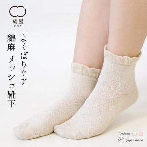 綿麻 メッシュ靴下  (4641) よくばりケア 靴下 くつした ソックス 天然素材 絹 シルク 日本製 絹屋 きぬや ブランド|fdsdaigo