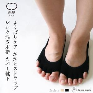 カバー 靴下 かかとストラップ シルク混 5本指 くつした 天然素材 綿 絹屋|fdsdaigo