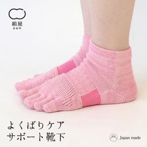 サポート 靴下 レディース くつした 天然素材 綿 コットン 絹 シルク 絹屋|fdsdaigo