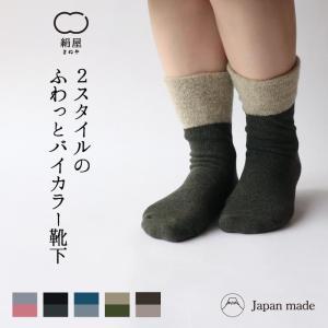 内側シルク 2重編み靴下 綿混 厚手(4757)冷えとり靴下 冷え取り ひえとり 靴下 くつした ソックス レディース 女性 天然素材 絹 シルク 羊|fdsdaigo