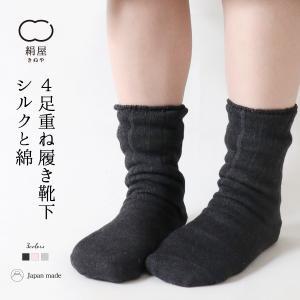 4足重ね履き靴下 シルクと綿 (4758) レディース 女性 おしゃれ おすすめ 靴下 くつした ソックス 天然素材 絹 シルク 綿 コットン 冷え取|fdsdaigo