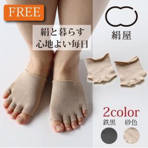 指先なし5本指 ハーフ靴下 (4786)  よくばりケア 靴下 くつした ソックス レディース 女性 おしゃれ 可愛い おすすめ 天然素材 絹 シルク|fdsdaigo