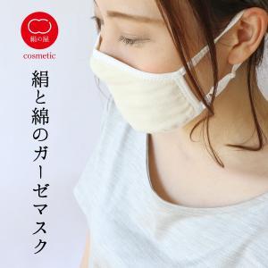 絹と綿のガーゼマスク  (4806)  マスク ガーゼ メンズ 男性 レディースマスク 女性 保湿 喉 のど 美容 天然素材 絹 シルク 綿 コットン|fdsdaigo
