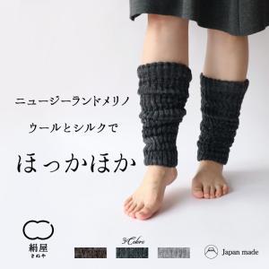 内側シルク 外側ウール ふんわり レッグウォーマー (4812) 絹 シルク 羊毛 ウール レディース 女性 日本製 温かい あったか ロング丈 絹屋|fdsdaigo