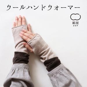 ウール ハンドウォーマー ふんわり アームウォーマー 手袋 ウール 日本製 絹屋|fdsdaigo
