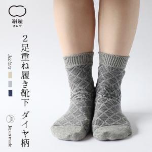 靴下 重ね履き 2足セット ダイヤ柄 綿 シルク レディース 冷え取り くつした|fdsdaigo