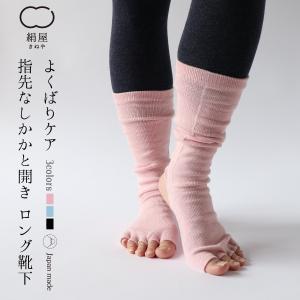 ロング靴下 指なし かかと開き レディース 靴下 くつした ソックス 絹屋|fdsdaigo