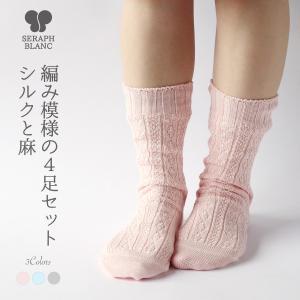 重ねて楽しい編み模様の4足セット シルクと綿 (4898) レディース 女性 おしゃれ 可愛い おすすめ 絹 シルク 綿 コットン 温かい あったか|fdsdaigo