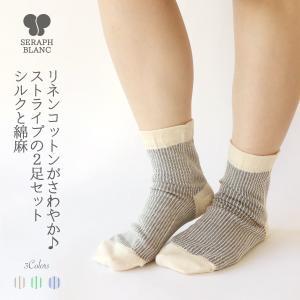 リネンコットンがさわやか  ストライプの2足セット シルクと綿麻 (4901) 冷え取り靴下 ひえとり 冷え取り 靴下 くつした ソックス リネン 天|fdsdaigo