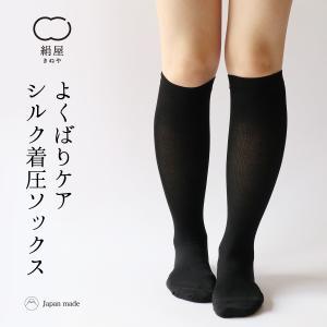 シルク 着圧ソックス (4928) よくばりケア レディース 女性 おしゃれ おすすめ 靴下 くつした ソックス 天然素材 シルク 日本製 絹屋 きぬ|fdsdaigo