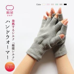 ハンドウォーマー 手袋 極暖シルク 絹 フリーサイズ レディース メンズ 絹屋|fdsdaigo