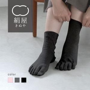 靴下 5本指 極暖シルク 冷えとり靴下 くつした 絹 レディース 絹屋|fdsdaigo