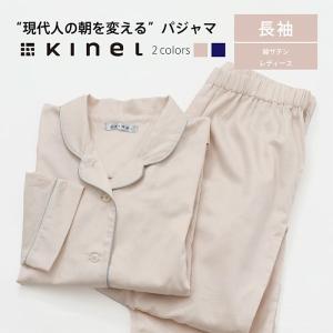 綿 100% サテン パジャマ レディース (5005)  女性 部屋着 睡眠 安眠 綿 コットン kinel ブランド|fdsdaigo