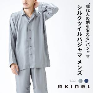 送料無料 訳アリ 値下げ パジャマ メンズ サテン 綿 100% 男性 kinel|fdsdaigo