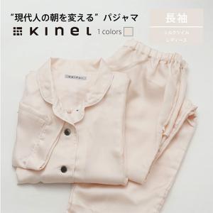 シルク ツイル パジャマ レディース (5007)  女性 睡眠 安眠 部屋着 絹 シルク kinel|fdsdaigo