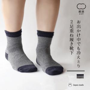 2足重ね履き靴下 ウール混 ジャガード編み 2足セット (5061) 冷え取り靴下 冷えとり ひえとり 絹 シルク 羊毛5本指靴下 くつした ソックス|fdsdaigo