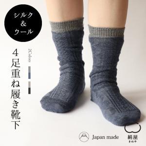 4足重ね履き靴下 シルクとウール (5066) 冷え取り靴下 冷えとり 冷え取り 編み柄 絹 シルク 羊毛 ウール 5本指靴下 レディース 女性 温か|fdsdaigo