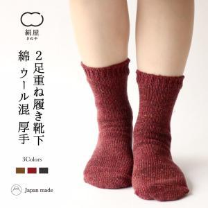 靴下 重ね履き 2足セットウール混 厚手 冷えとり靴下 冷え取り くつした 絹屋|fdsdaigo