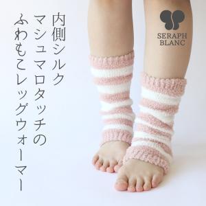 内側シルク マシュマロタッチのふわもこレッグウォーマー(5074)  レッグウォーマー 厚手 ロング丈 天然素材 シルク 絹 レディース 女性 日本製|fdsdaigo
