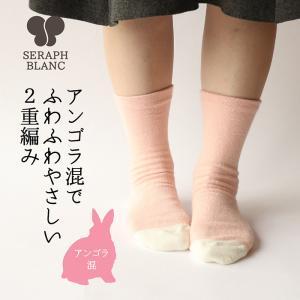 アンゴラ混でふわふわやさしい 2重編み靴下 (5076) 冷え取り靴下 冷え取り ひえとり 靴下 くつした ソックス 天然素材 シルク アンゴラ レデ|fdsdaigo