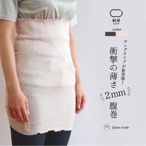 極薄2mmのびのびシルク腹巻き ロング (5091) 腹巻 はらまき レディース 女性 インナー ロング丈 薄手 天然素材 絹 シルク 日本製 保温|fdsdaigo