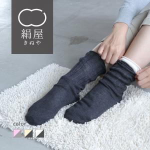 極暖シルク 2足重ね履き靴下 2足セット (5102)冷え取り靴下 冷えとり 冷え取り 靴下 ソックス 絹 シルク 綿 コットン 発熱 レディース 女|fdsdaigo