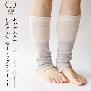 おやすみケア シルク 100% 薄手レッグウォーマー(5153)天然素材 絹 シルク レディース 女性 日本製 温かい ロング丈|fdsdaigo