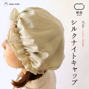 シルクナイトキャップ (5154) 天然素材 シルク 髪 保湿 睡眠 寝具 パジャマ 寝巻 コスメ 絹屋 きぬや|fdsdaigo