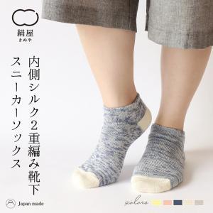 2重編み靴下 シルク スニーカーソックス 綿 冷え取り くつした レディース 絹屋|fdsdaigo