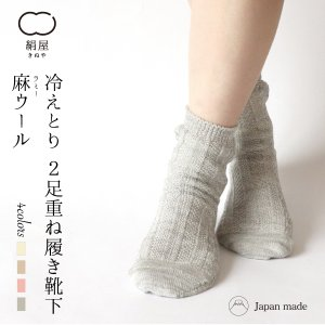 靴下 重ね履き 2足セット ウール 冷え取り靴下 くつした 編み柄 絹屋|fdsdaigo