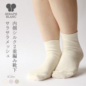 内側シルク2重編み靴下 さらさらメッシュ (5189) シルク レーヨンシルク 冷えとり 冷え取り 靴下 ソックス レディース 女性 日本製 メッシュ|fdsdaigo
