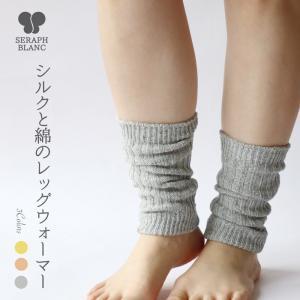 シルクと綿のレッグウォーマー (5191) レッグウォーマー 厚手 ロング丈 天然素材 シルク 絹 綿 コットン レディース 女性 日本製 SERAP|fdsdaigo