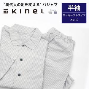 パジャマ 半袖 サッカーストライプ メンズ (5208) 男性 睡眠 安眠 部屋着 綿 コットン kinel|fdsdaigo