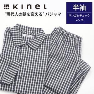 パジャマ ギンガム メンズ (5210) 綿 100% 男性 睡眠 安眠 部屋着 綿 コットン kinel|fdsdaigo
