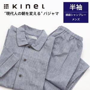 パジャマ 綿麻シャンブレー メンズ (5212) 睡眠 安眠 部屋着 天然素材 綿 コットン 麻 リネン kinel|fdsdaigo