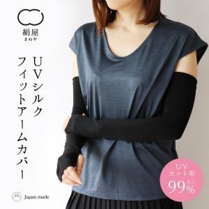 UVシルクフィットアアームカバー (5224) アームカバー レディース 女性 おしゃれ おすすめ 天然素材 シルク UV対策 紫外線対策 日本製 絹|fdsdaigo
