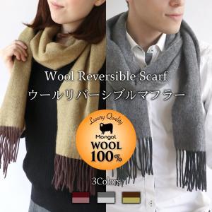ウール リバーシブル マフラー(5262)羊毛 ユニセックス 男女兼用 レディース メンズ 女性 男性 高級 あったか 温かい|fdsdaigo