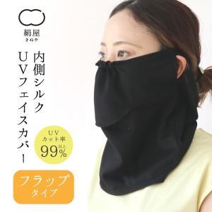 内側シルク UVフェイスカバー フラップタイプ (5277) マスク フェイスカバー メンズ 男性 レディース 女性 絹屋 きぬや保湿 喉 のど 美容|fdsdaigo