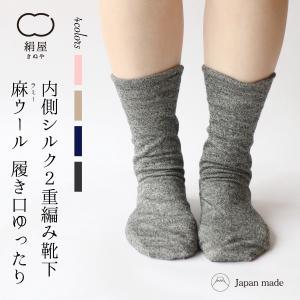 2重編み靴下 麻 ウール 内側シルク 冷え取り靴下 くつした ソックス 絹屋|fdsdaigo